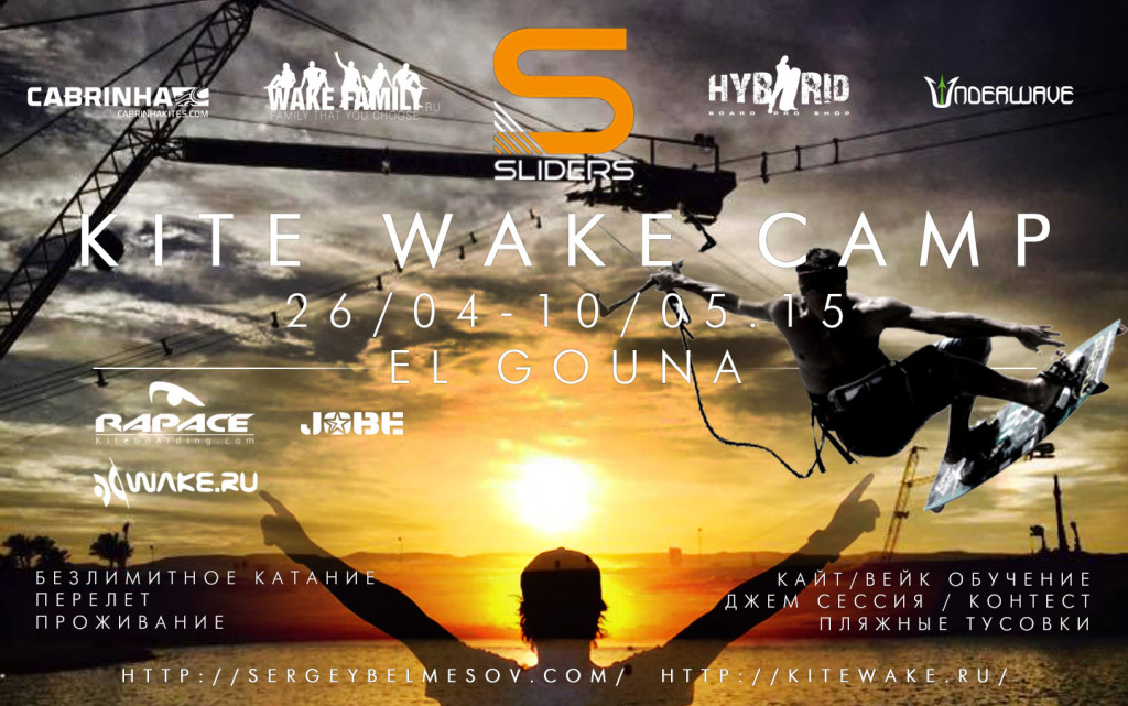 KITE WAKE CAMP / 26 апреля -10 мая 2015 года Эль Гуна, Египет!