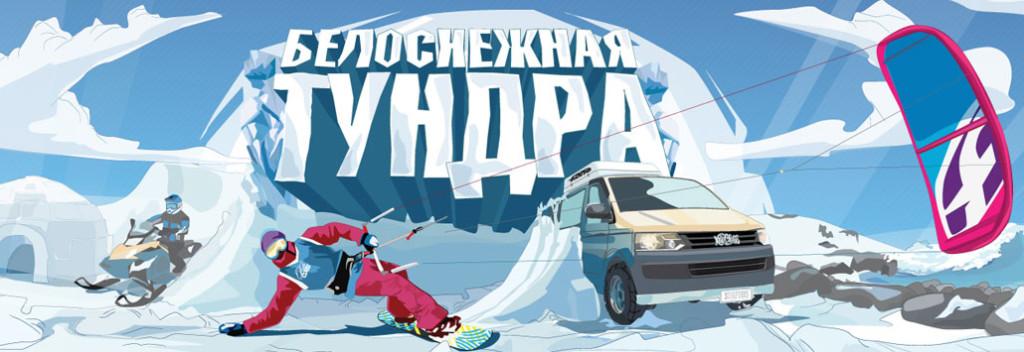 Белоснежная тундра 28 февраля – 18 апреля 2015 года