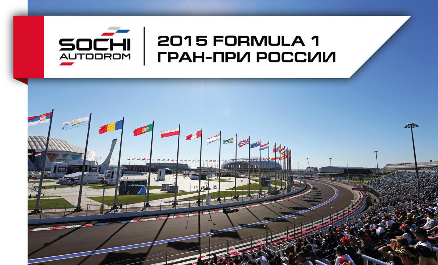 FORMULA 1 RUSSIAN GRAND PRIX Сочи 08-11 октября 2015