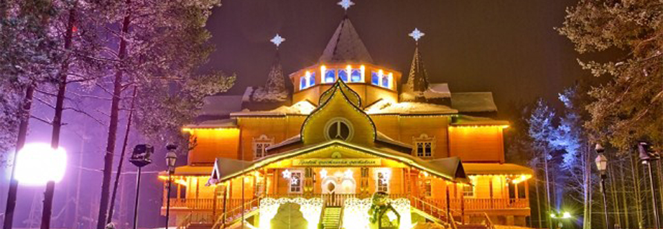 Новый год 2012! На родине Деда Мороза!