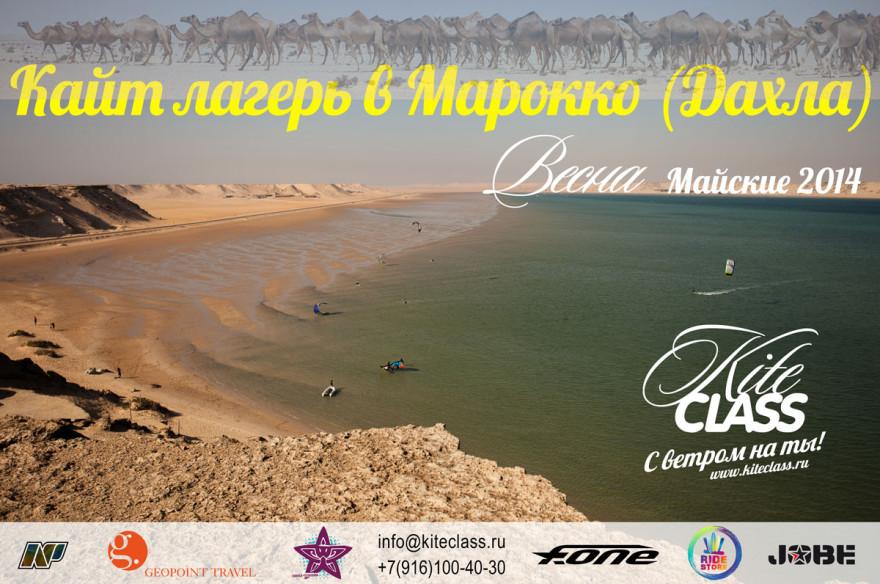 Кайт лагерь в Марокко 27 апреля — 15 мая 2014