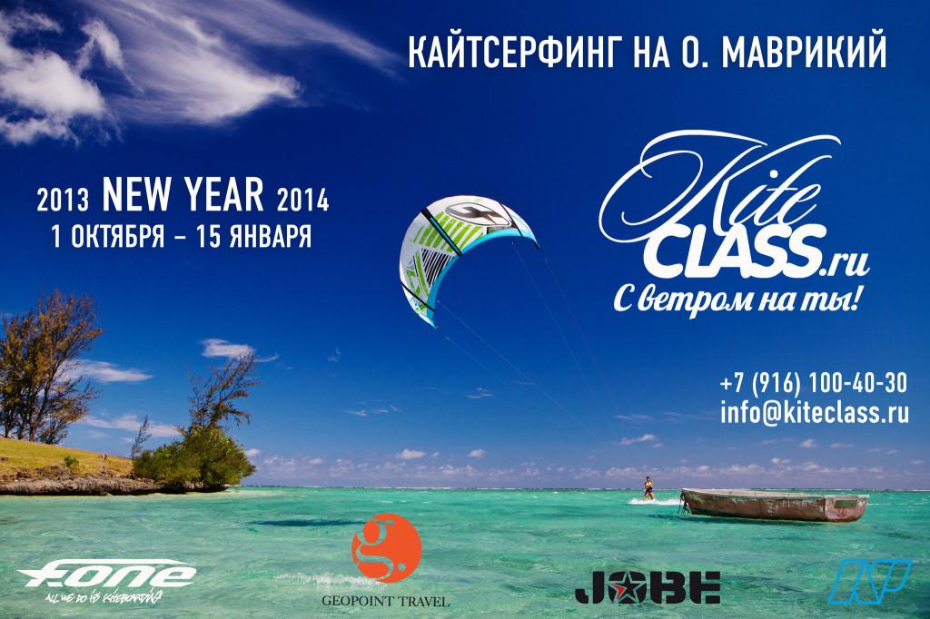 Кайт лагерь на о. Маврикий 1 октября 2013 — 15 января 2014 года