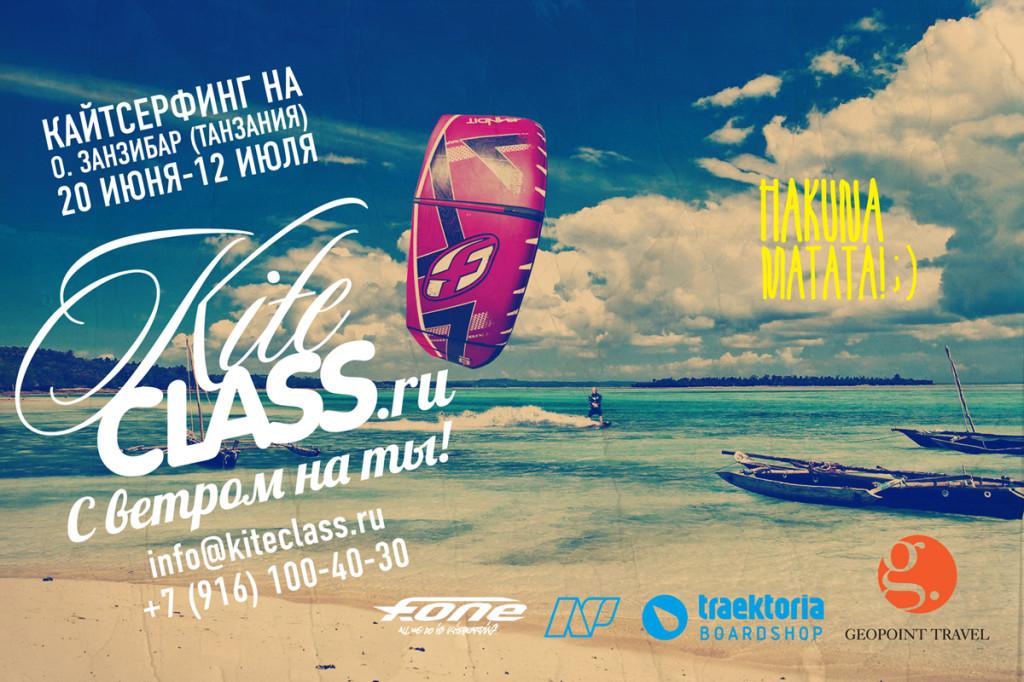 Кайт путешестевие на остров Занзибар 20 июня – 12 июля 2013 года